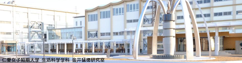 金井猛徳研究室/仁愛女子短期大学